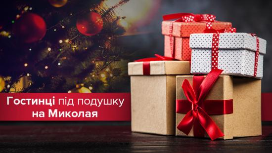 Що подарувати на День святого Миколая?