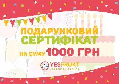 Подарочный сертификат на сумму 1000 грн — Фото 0
