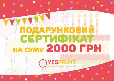 Подарунковий сертифікат на суму 2000 грн — Фото 0