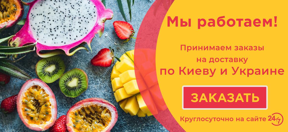 Ми працюємо! Приймаємо замовлення на доставку по Києву та Україні! Цілодобово на сайті