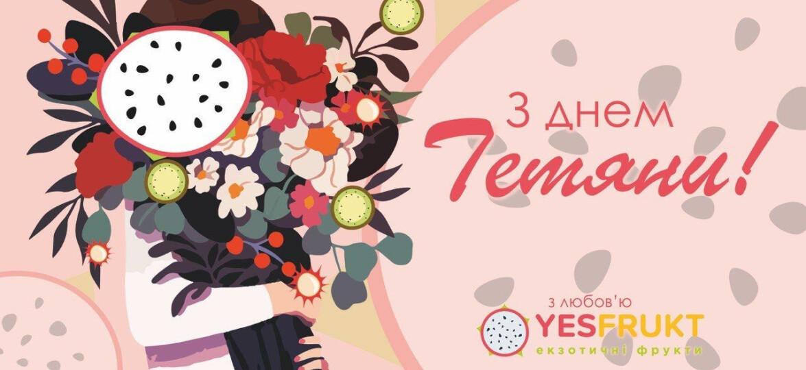 Приймаємо замовлення до дня Тетяни. -10% по промокоду - TANIA  до 25 січня!