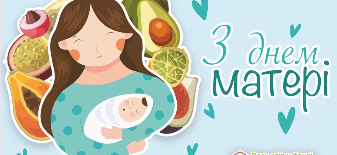 Оформляйте предзаказ на День Матери с промокодом MOTHER. До 5 мая -50 грн скидка.