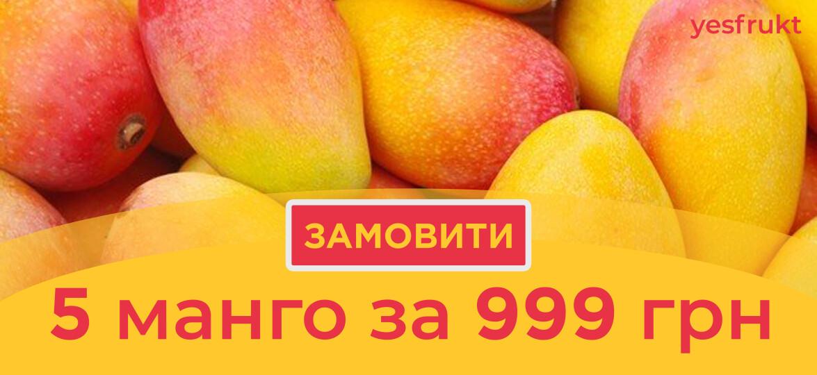 5 королівських Манго за 999 грн