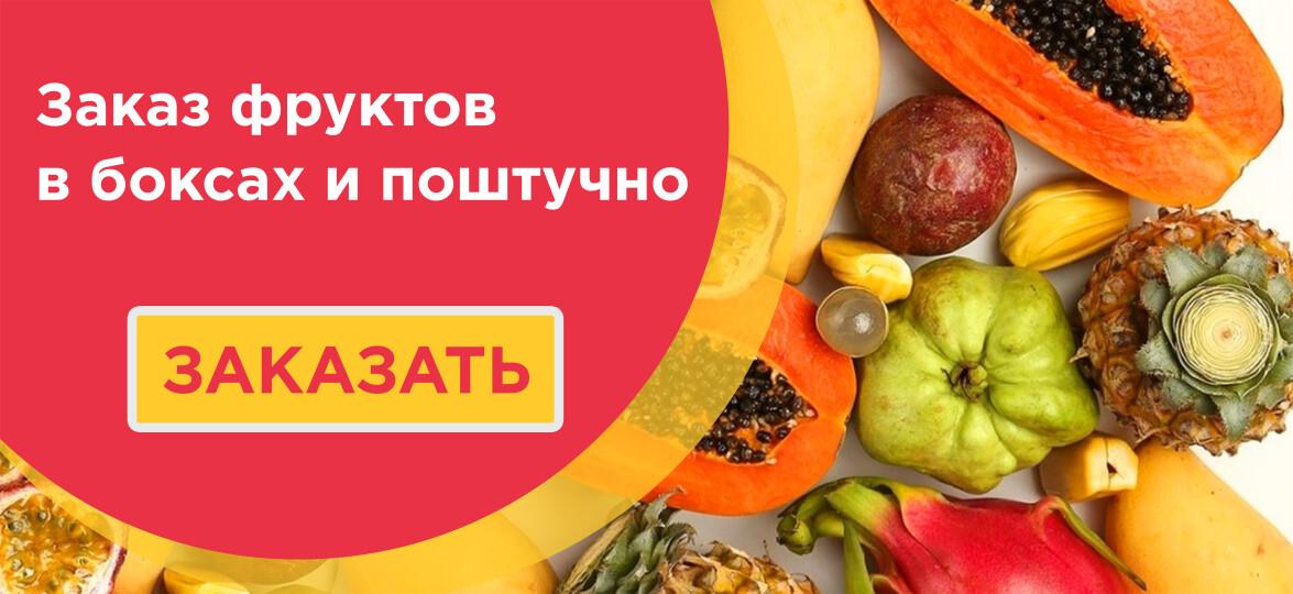 Замовлення фруктів у боксах та поштучно