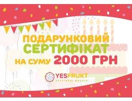 Подарочный сертификат на сумму 2000 грн