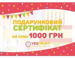 Подарочный сертификат на сумму 1000 грн