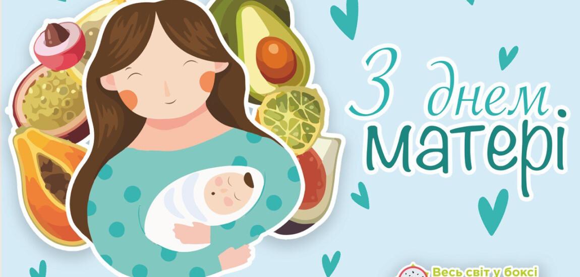 Оформляйте предзаказ на День Матери с промокодом  MAMA. До 5 мая -10% скидка.