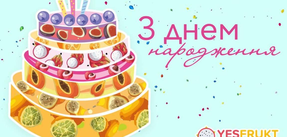 Скидка на День рождения. Подарите подарки с промокодом happybirthday -50 грн