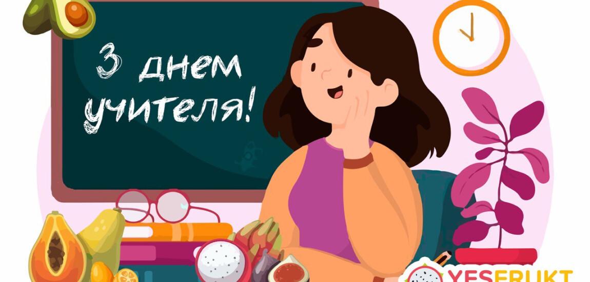 Принимаем заказы на День Учителя + 2 рамбутана в подарок!