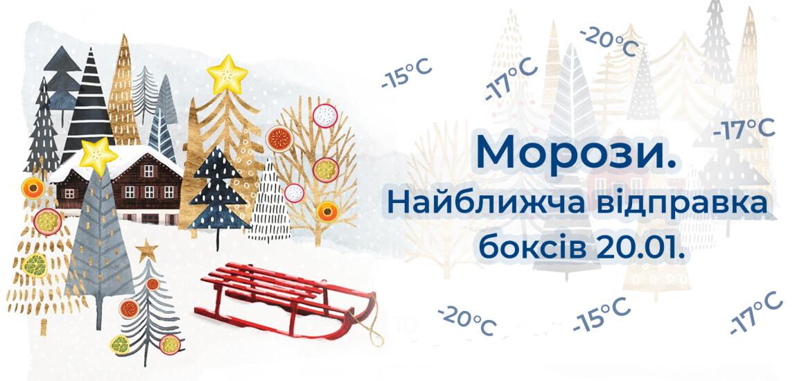 В связи со значительным похолоданием, ближайшая отправка боксов 20.01