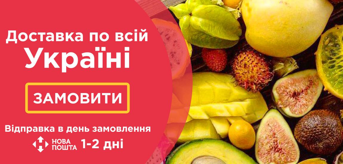 Доставка по Украине 1-2 дня Новой Почтой