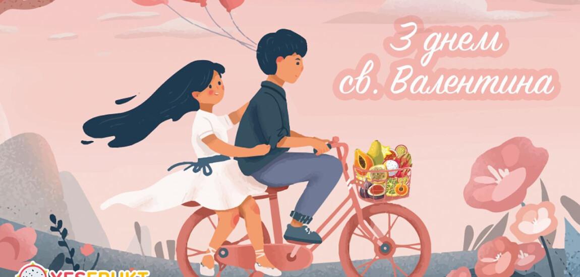 Принимаем заказы на День Св. Валентина, Промокод LOVE = 50 грн скидки до 13 февраля!