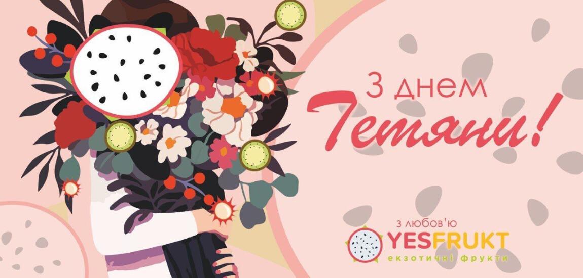 Принимаем заказы к дню Татьяны. -10% по промокоду - TANIA до 25 января!