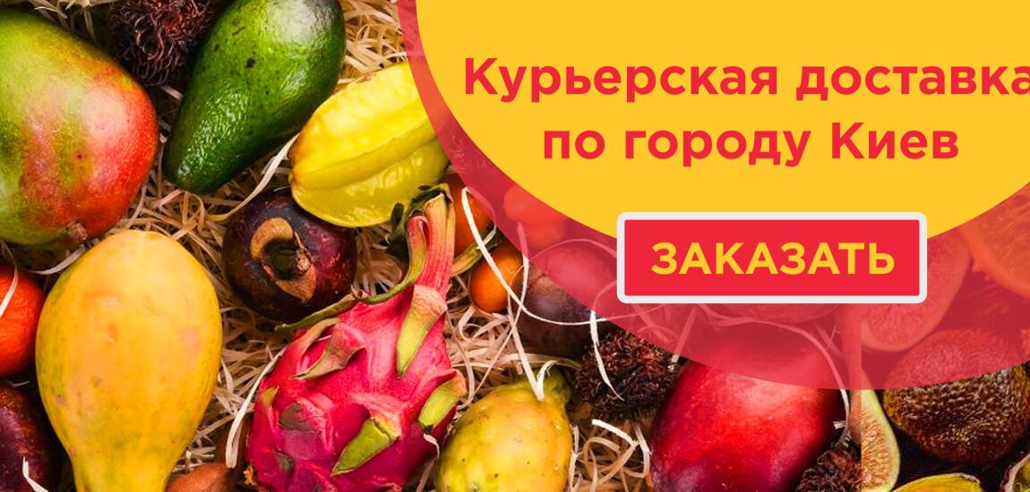 Безпечна Доставка по Києву в день замовлення
