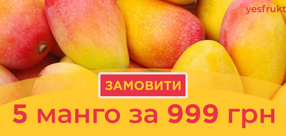 5 королевских Манго за 999 грн