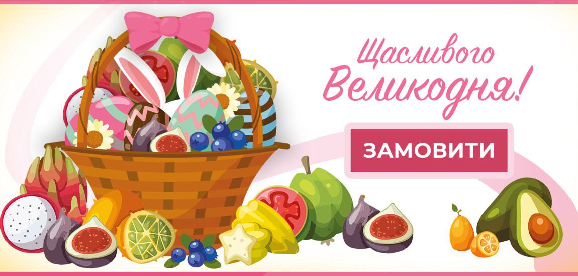 Приймаємо замовлення на Великдень. - 50 грн по промокоду - PASKA до 25 квітня!