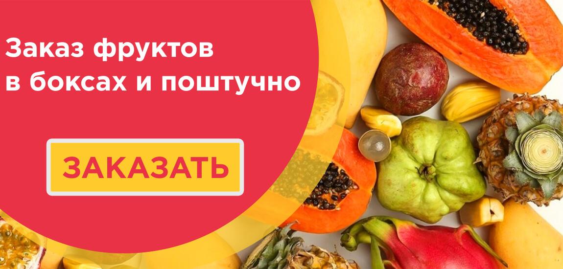 Заказ фруктов в боксах и поштучно