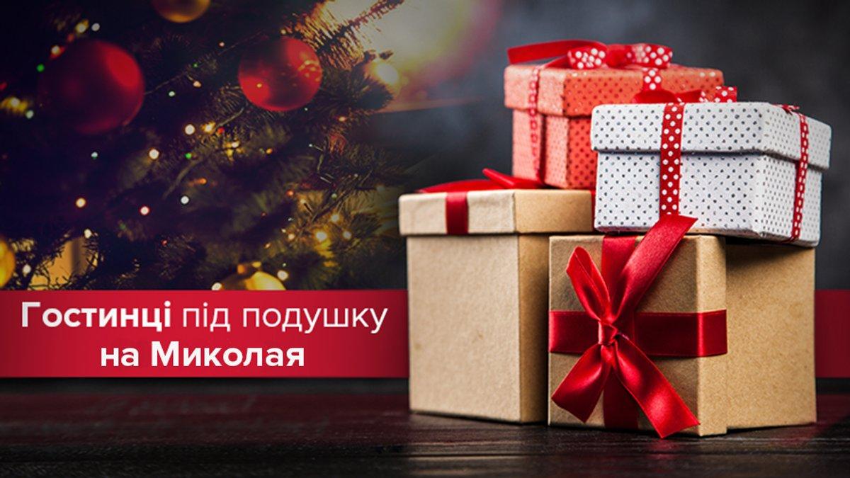 Что подарить на День Святого Николая?